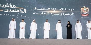 UAE interplanetary mission